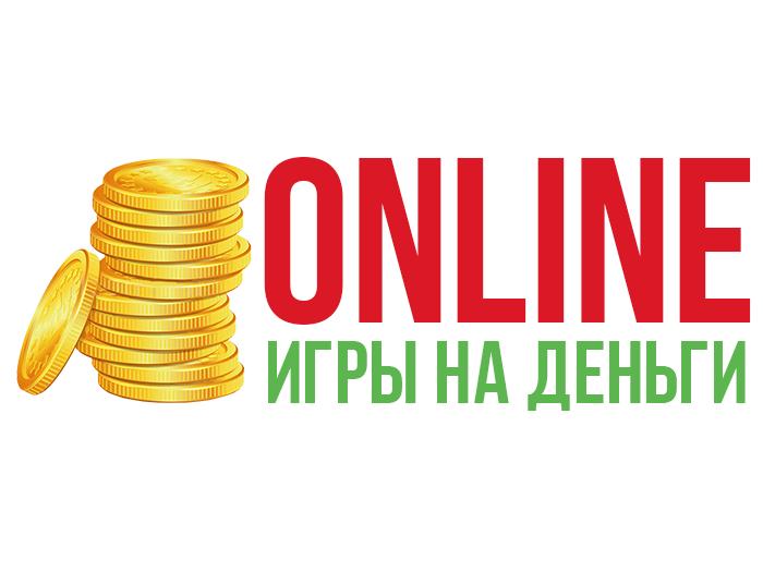 деньги казино онлаин на